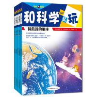 和科学一起玩・世界真奇妙卷(地球、宇宙、天气、地动、光影5册套装)