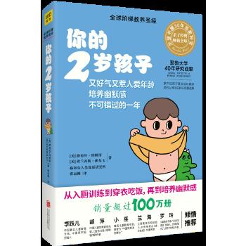 你的2岁孩子(全新升级版)(pdf+txt+epub+azw3+mobi电子书在线阅读下载)