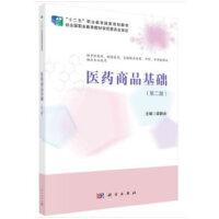 医药商品基础(第2版)(药剂3版)
