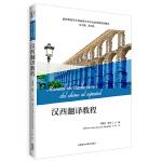 汉西翻译教程(新经典高等学校西班牙语专业高年级系列教材)