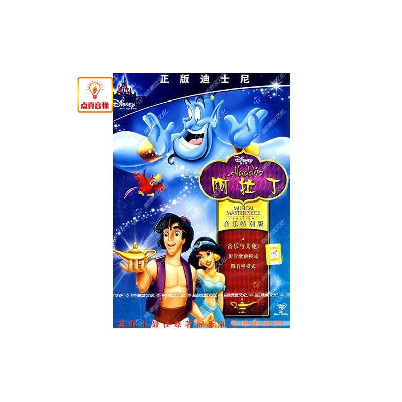 动画片 阿拉丁 音乐特别版 正版DVD D9 迪士尼 原装正版 当天发货