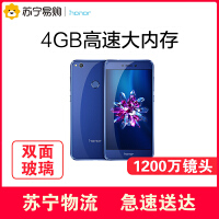 【苏宁易购】华为honor/荣耀 荣耀8青春版通4G智能手机