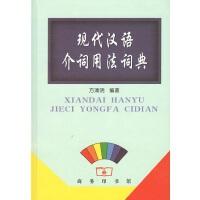 现代汉语介词用法词典 商务印书馆