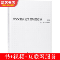 dop室内施工图制图标准 书 +视频+互联网服务 CAD施工图标准 室内设计师建筑装饰装修施工图 室内设计书籍