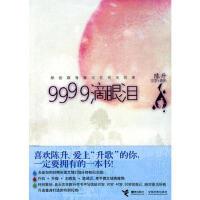 【正版直发】9999滴眼泪(陈升) 陈升 著 接力出版社