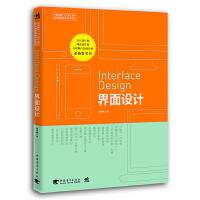 """中国高校""""十二五""""数字艺术精品课程规划教材――界面设计"""