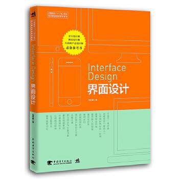 """中国高校""""十二五""""数字艺术精品课程规划教材——界面设计 交互设计,网页设计,互联网产品设计师必备"""
