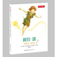 英汉双语经典童话:彼得・潘 适合中高年级学生使用 6-14岁