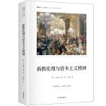 新教伦理与资本主义精神:精装典藏版 思想家书系