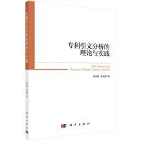 专利引文分析的理论与实践