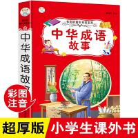 36开多彩的童年书坊系列(2170791A03)中华成语故事