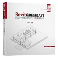 Revit��用基�A入�T:密斯-范斯沃斯住宅建模�析