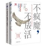 赢家人生系列(全2册)