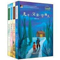 正版常新港励志作品系列 他和他永恒的朋友甘北朝北走儿子父亲守林人化妆的冬天 全4册 儿童文学阅读