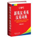 新英汉英英汉英词典(商务印书馆)