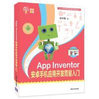 App Inventor 安卓手机应用开发简易入门