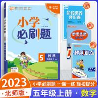 小学必刷题五年级上册数学北师大版2021秋新版