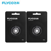飞科(FLYCO)剃须刀刀头刀网FR8 二只装 适用于 FS339 FS375 刀网
