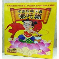 中国经典卡通哪吒篇 12DVD 古典文学著作
