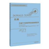 巴赫平均律钢琴曲集演奏指导 钢琴练习曲乐谱曲谱 钢琴教程教材书籍