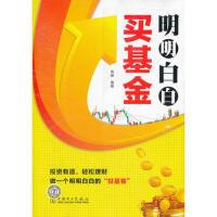 【二手书8成新】明明白白买基金 周峰 中国电力出版社