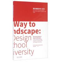我的美丽乡村2040:2014年同济CAUP国际设计夏令营暨上海2040规划国际大学生概念设计竞赛作品集:intern