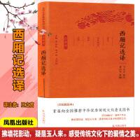 西厢记选译(古代文史名著选译丛书)珍藏版