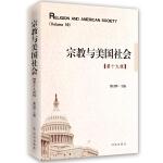 宗教与美国社会(第19辑)