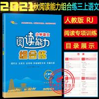 小学语文阅读能力组合练三年级语文上人教版部编版2021秋同步阅读理解专项训练书