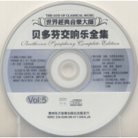 贝多芬交响乐全集5(CD)