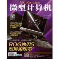 【2020年5月上现货】微型计算机杂志2020年5月1日总第787期 英特尔第十代酷睿i7-10750H首秀 科技计算