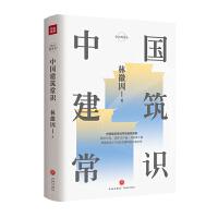 正版 中国建筑常识 文化 文化理论 建筑 建筑史 集专业理论 建筑美学 散文笔法三位一体的中国建筑 天地出版社