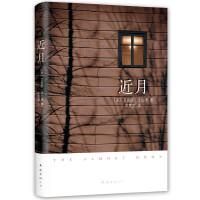 近月(《苏茜的世界》作者伏案5年重磅出击:一部掘开心灵地狱的巨恸之作!)
