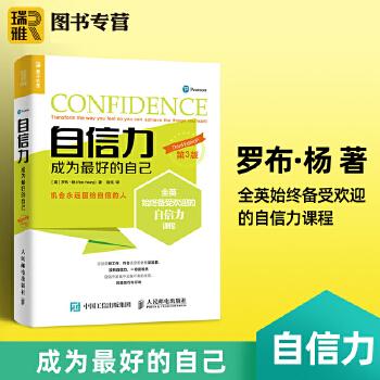 自信力 成为最好的自己 第3版 心理学读物书籍 心理学与生活 青春哲理 成功励志书籍 为人处世 心理文学读物教辅书