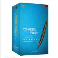 原装正版 中外诗歌散文经典作品(10CD+书)配乐朗诵系列