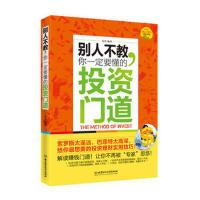 【二手书8成新】别人不教,你要懂的投资门道 莫莫 北京理工大学出版社