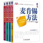 麦肯锡学院系列(经管图书的常青树,外企员工入职必读图书,麦肯锡专家经典著作:《麦肯锡方法》《麦肯锡工具》《麦肯锡意识》