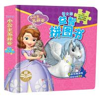 正版授权 迪士尼益智拼图书:小公主苏菲亚
