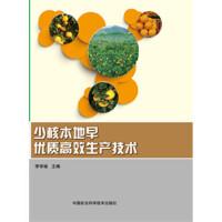 少核本地早优质高效生产技术 9787511622808 中国农业科学技术出版社 李学斌 著