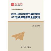 [正版试题]2021年武汉工程大学电气信息学院832微机原理考研全套资料/考试用书配套教材/考试教材/复习重点资料/历