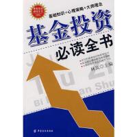 【二手书8成新】基金投资必读全书 林岚 9787506446587