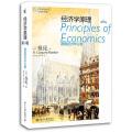 经济学原理(第6版):微观经济学分册
