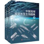 中国流域常见水生生物图集 上下册
