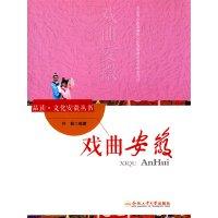 【XSM】品读 文化安徽丛书:戏曲安徽 许茹 合肥工业大学出版社9787565030567
