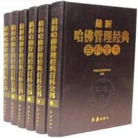 哈佛管理全集精装6卷 企业管理学理论集管理百科企业管理书籍现代企业公司经营管理
