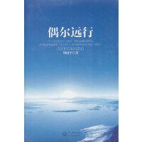 【二手旧书9成新】偶尔远行-周国平-9787535465580 长江文艺出版社