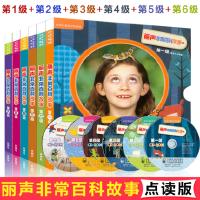 丽声 非常百科故事(第一级+第二级+第三级+第四级+第五级+第六级)全套6本 含光盘 幼儿儿童英语启蒙有声绘本教材 英