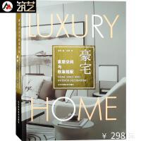 家居空间与软装搭配-豪宅 住宅室内设计与软装配饰设计 书籍