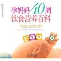 【二手书8成新】 孕妈妈40周饮食营养科 汉竹 北京出版社