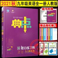 典中点九年级上册英语上册人教版2021秋典中点九年级上册英语荣德基